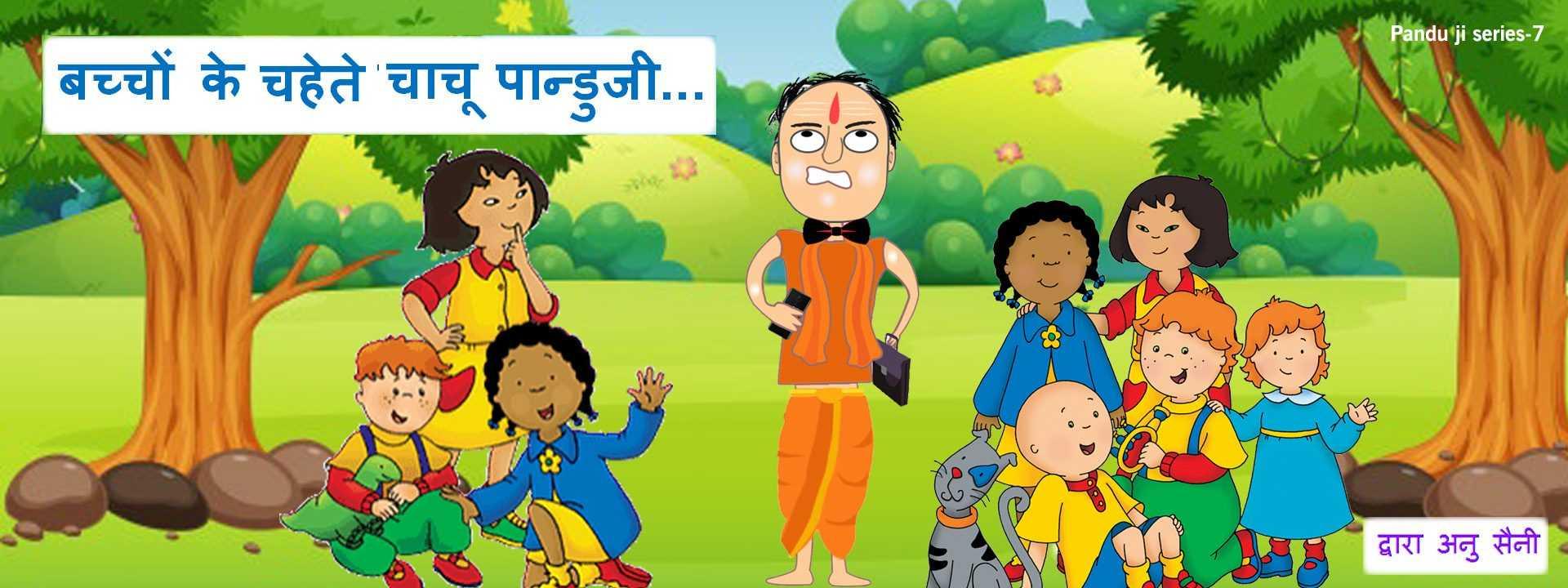 बच्चों के चहेते चाचू पान्डुजी