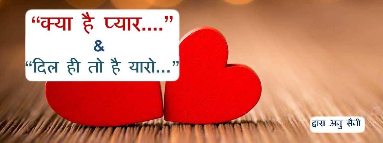 दिल ही तो है यारो | क्या है प्यार
