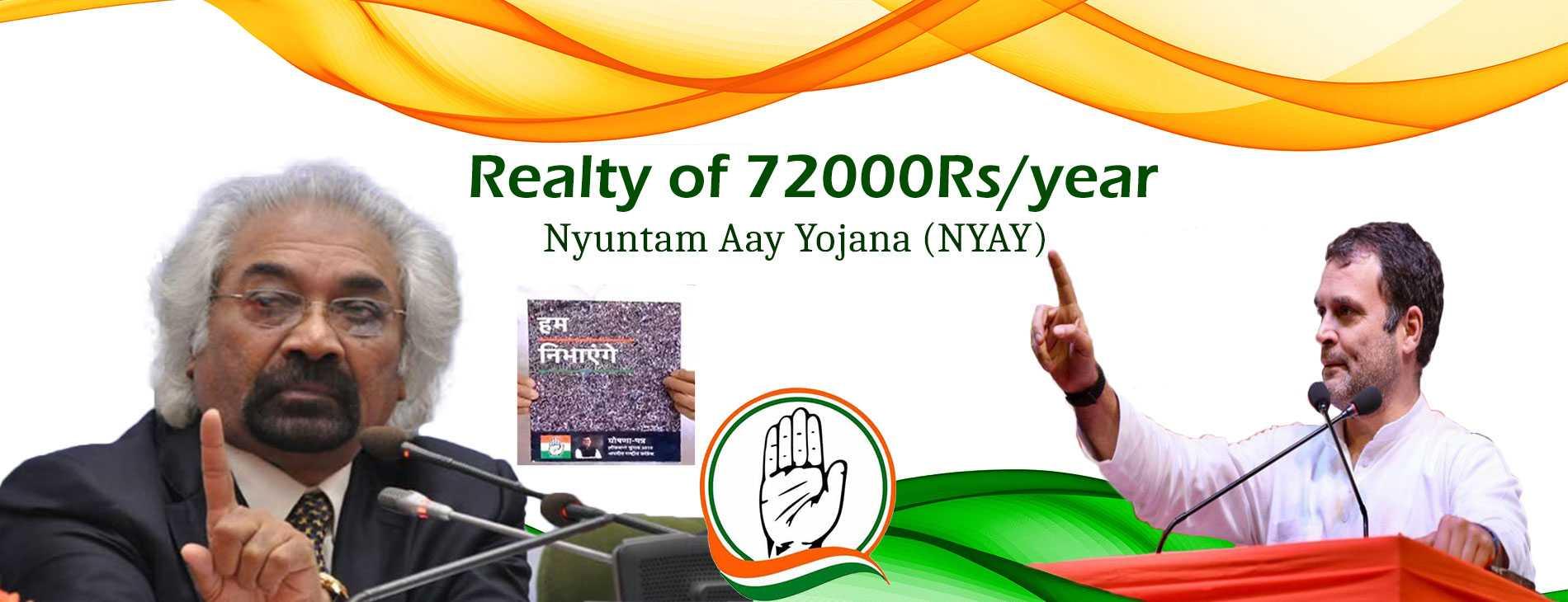 NYAY, congress manifesto
