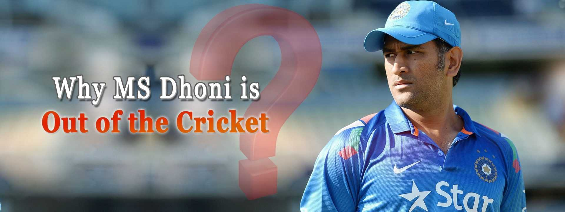 MS Dhoni out of the cricket