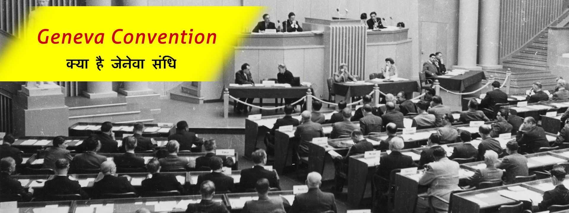 Pakistan abide by Geneva Convention