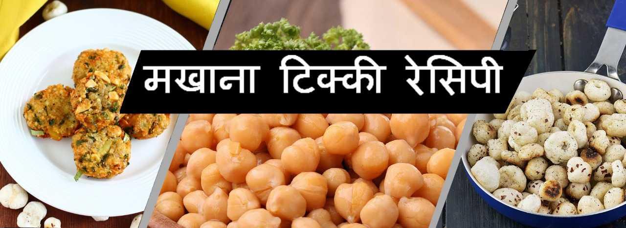 Makhana tikki recipe